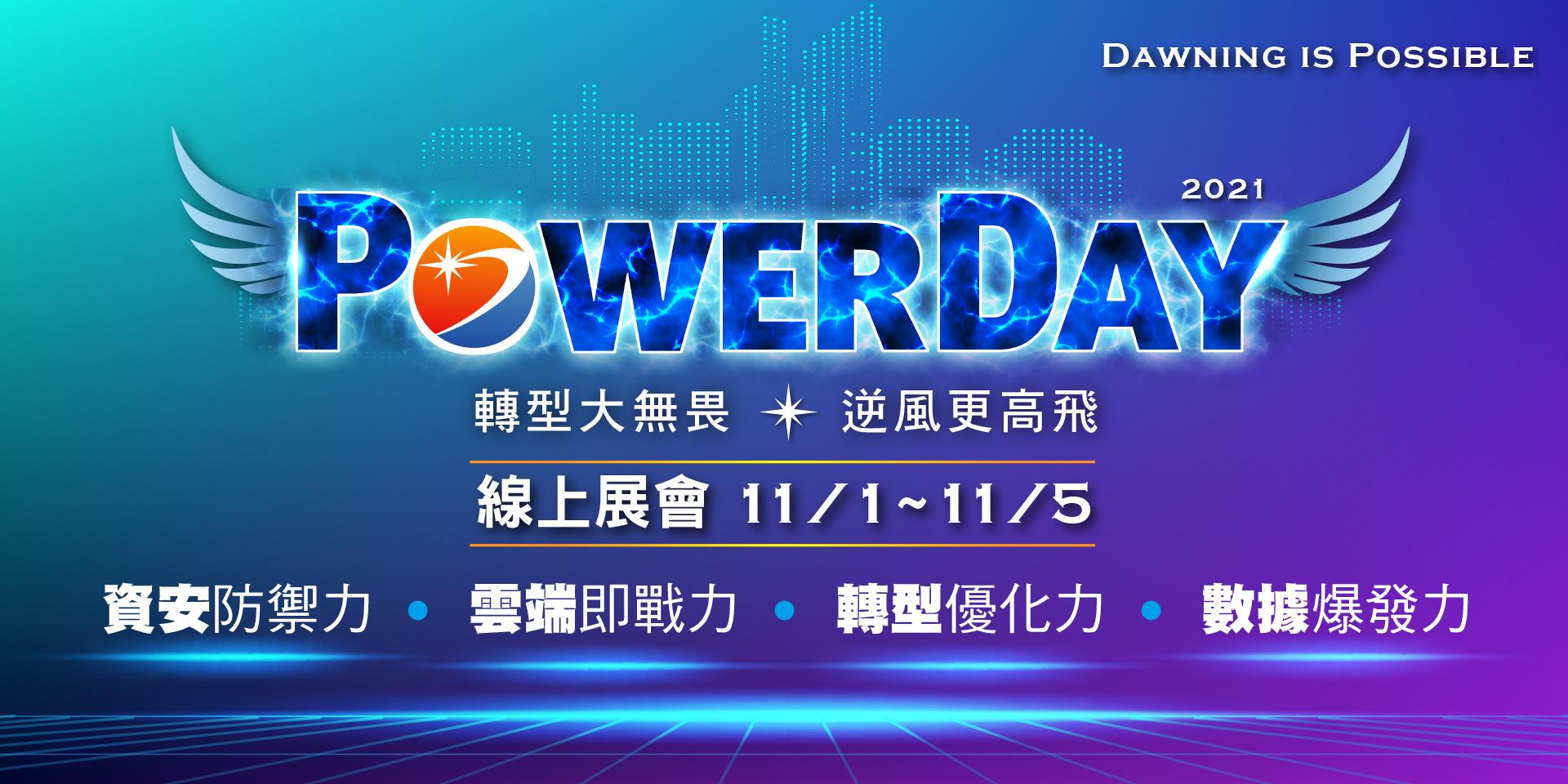 敦新2021PowerDay Banner